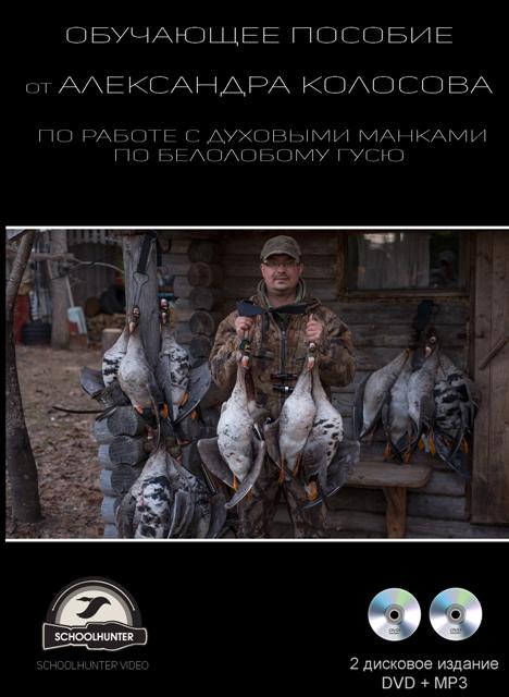 Фото № 1 Учебное пособие по работе с духовыми манками на белолобого гуся - купить по доступным ценам