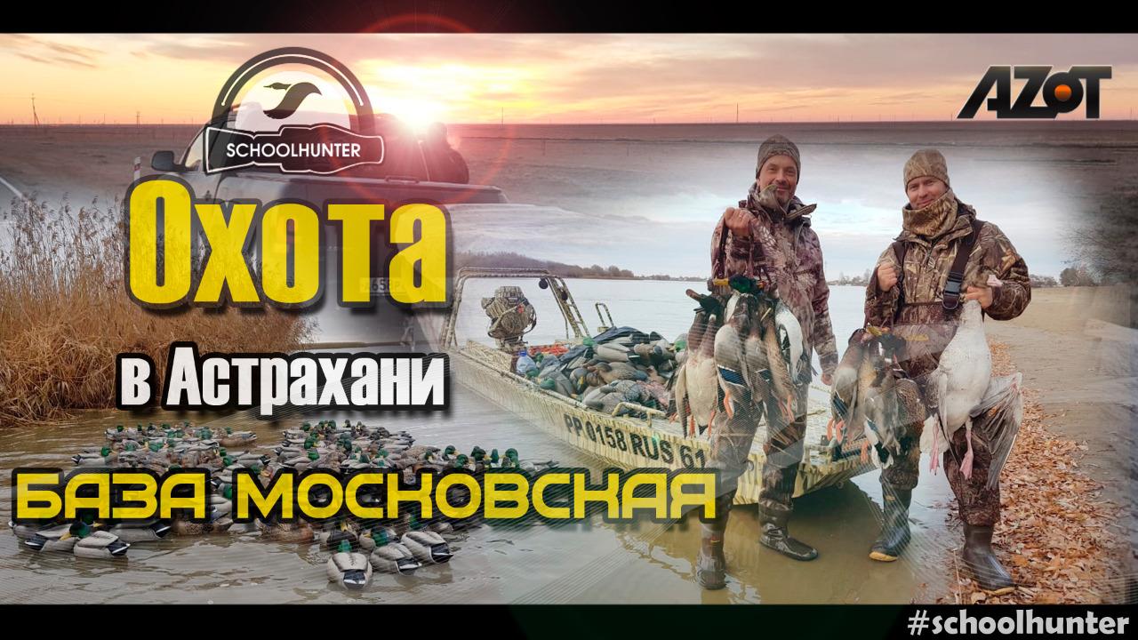 Новинка! Охота в Астраханской области