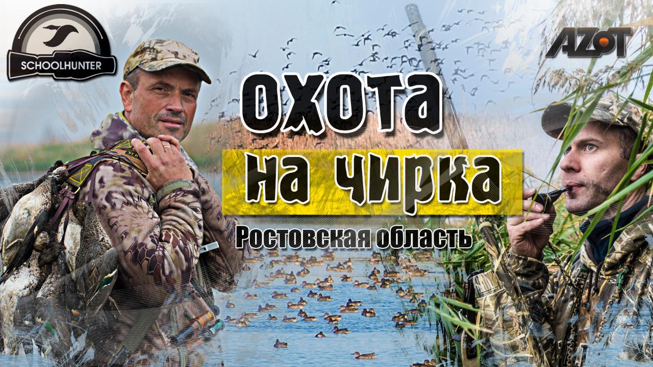 Охота на чирка. Ростовская область