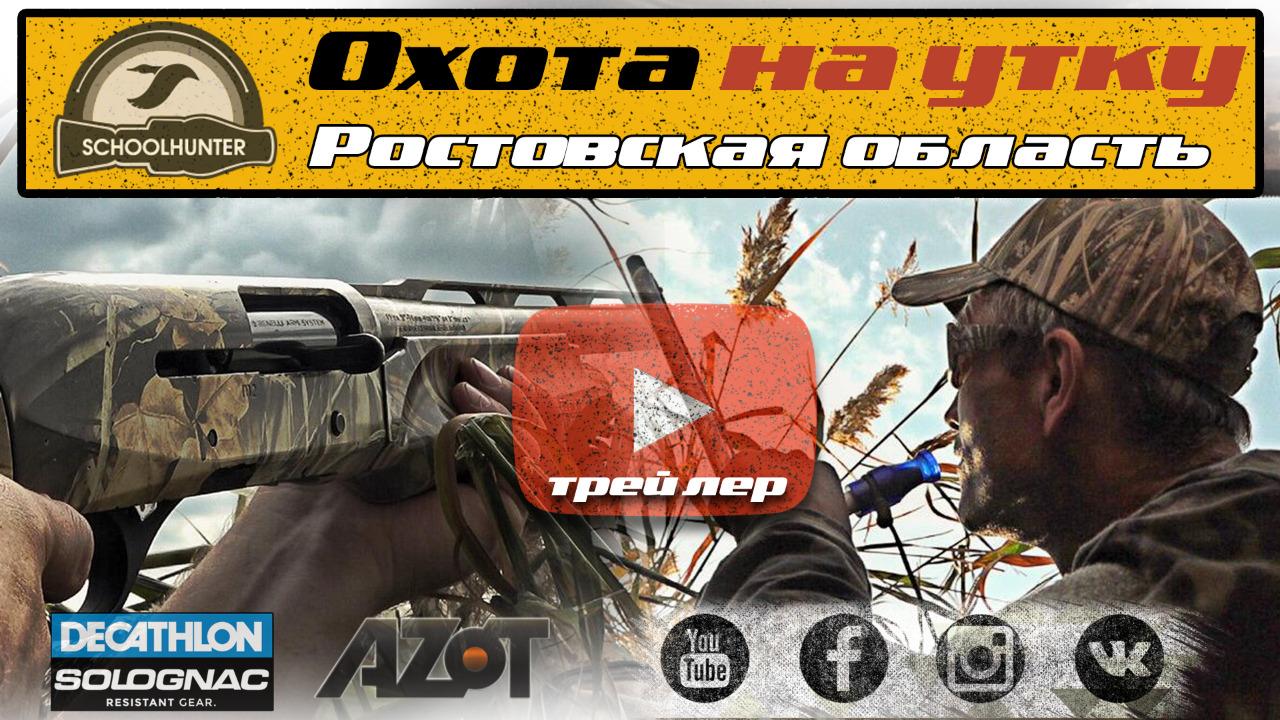 New Фильм! Охота на утку в Ростовской области