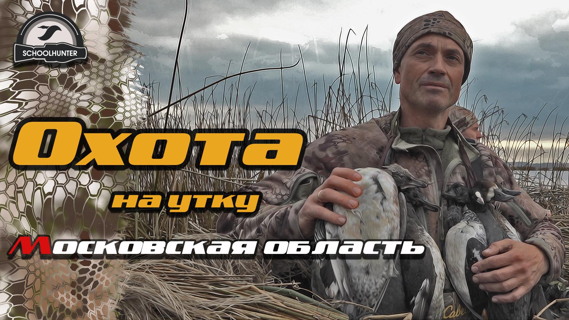 Удачная охота на утку в Московской области