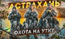 Астрахань 2020 охота на утку